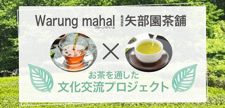 お茶project